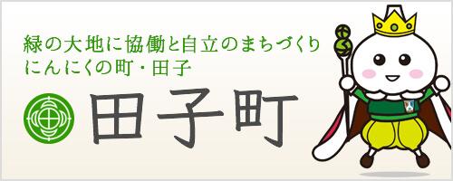 田子町役場ウェブサイト
