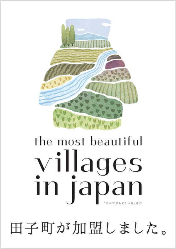 田子町がNPO法人「日本で最も美しい村」連合に加盟しました。