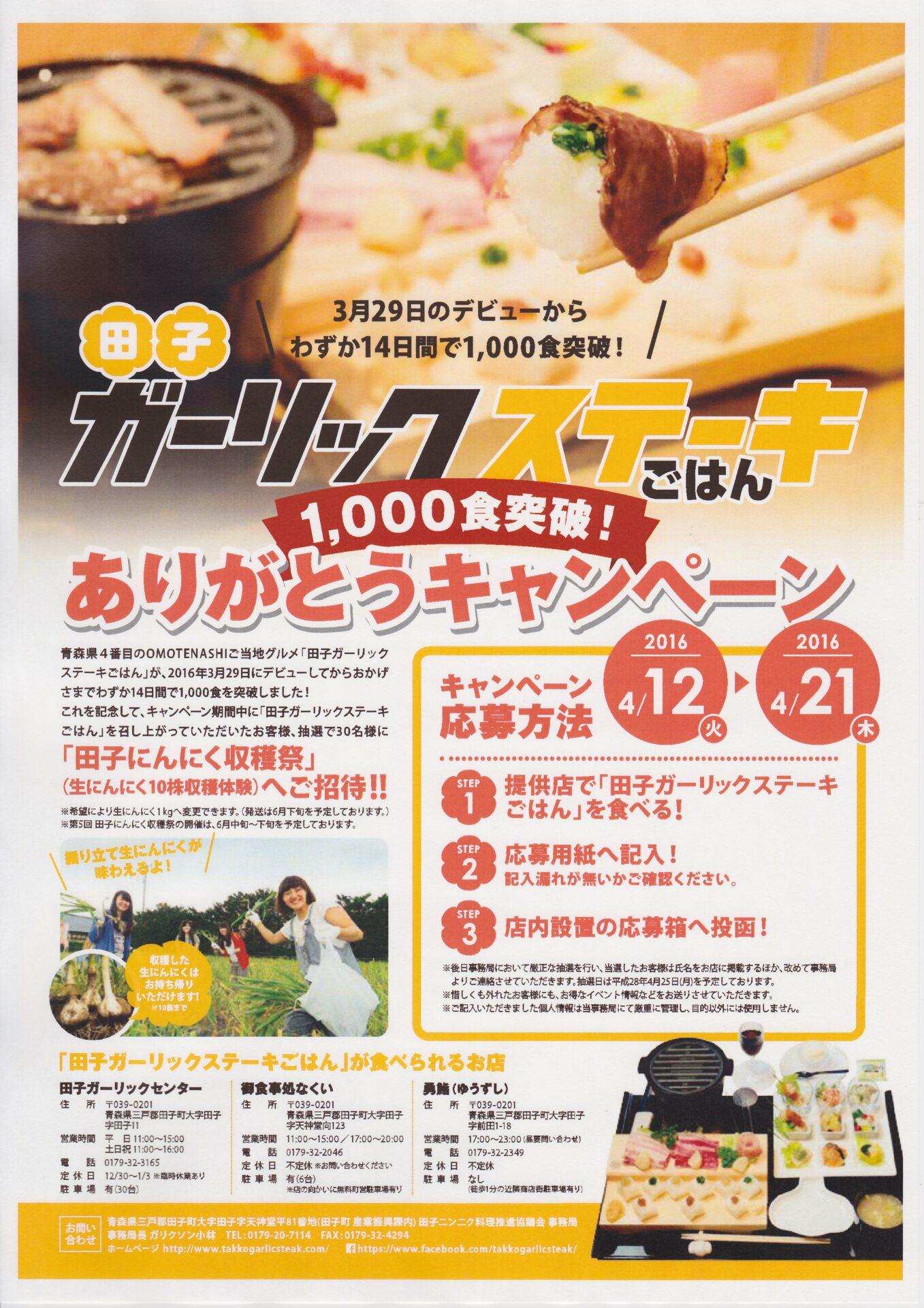 ガリステ1,000食キャンペーン