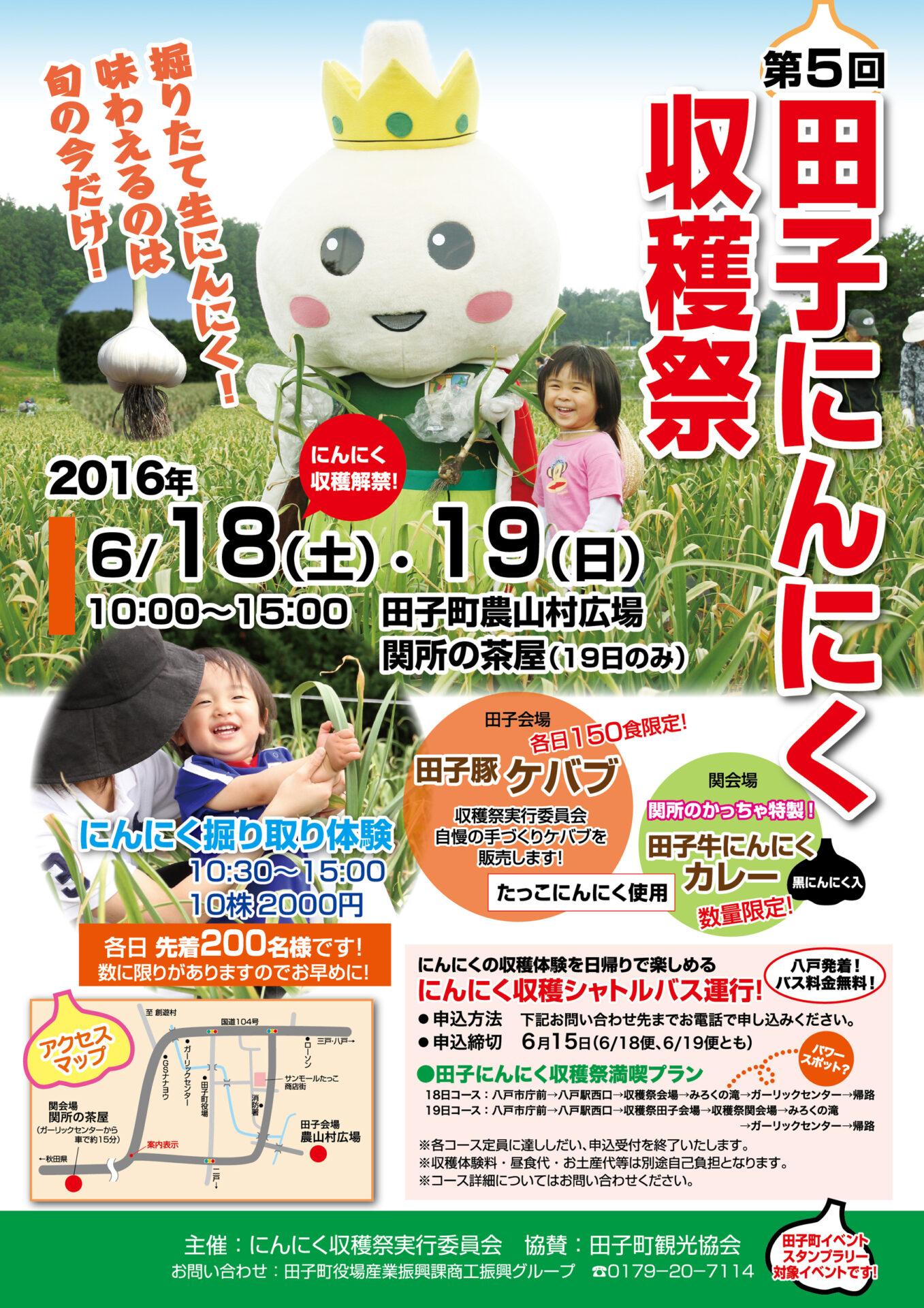 にんにく収穫祭ポスターA2ol