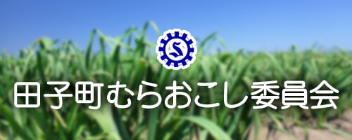 田子町村おこし委員会ウェブサイト¥