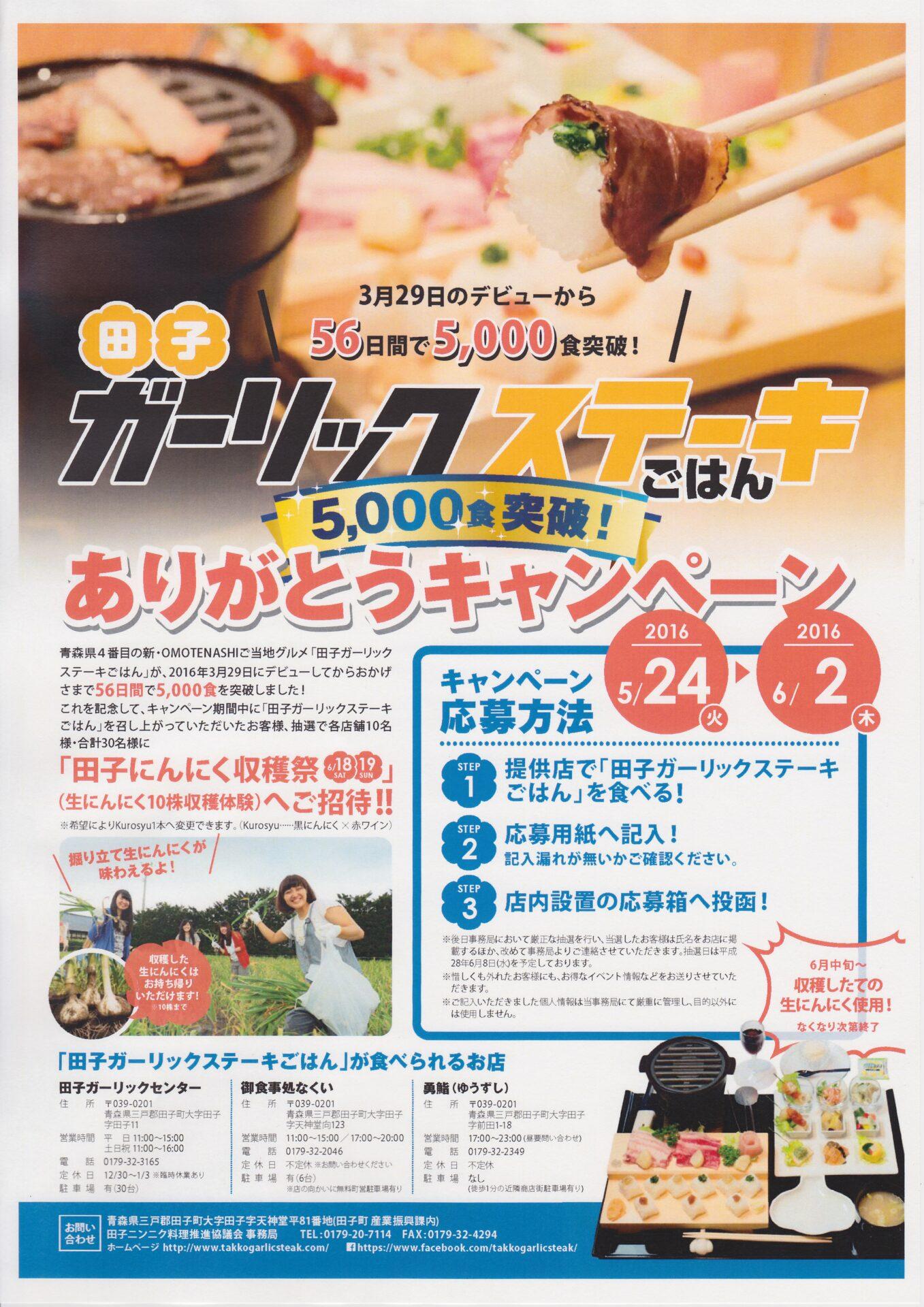 ガリステ5,000食キャンペーン