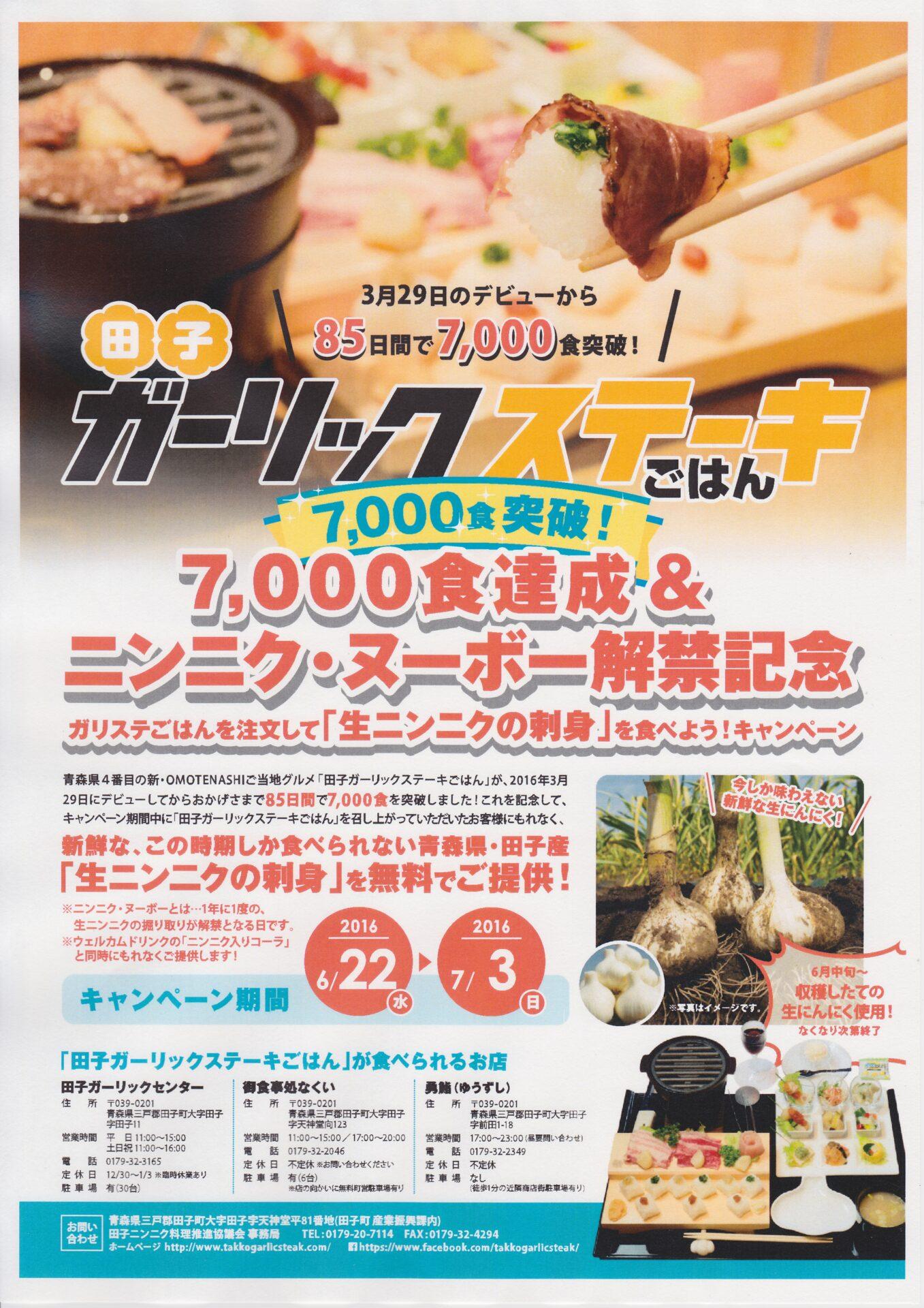 7,000食キャンペーン