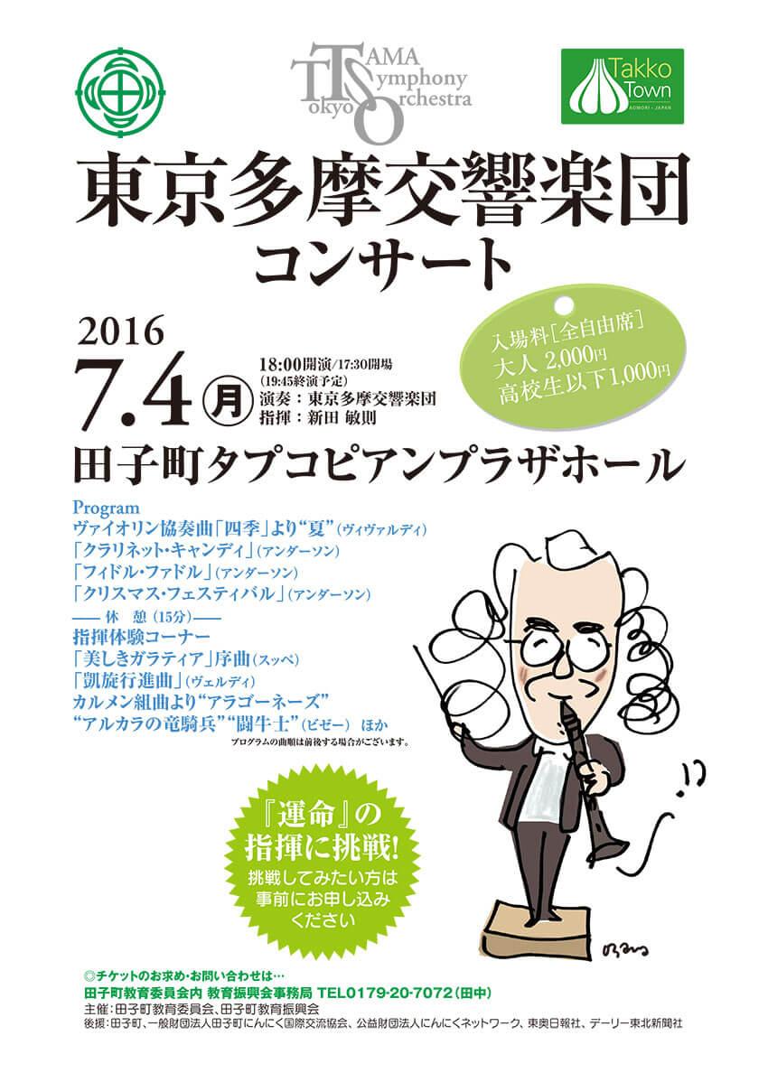 concert_20160704_ttso