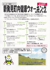 新発見町内健康ウォーキング2016_1