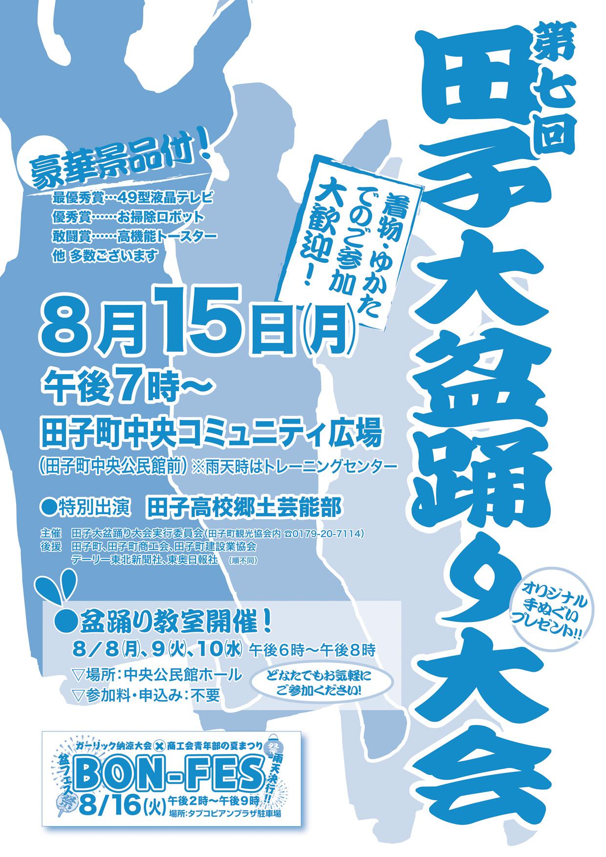 盆踊り大会2016ポスター