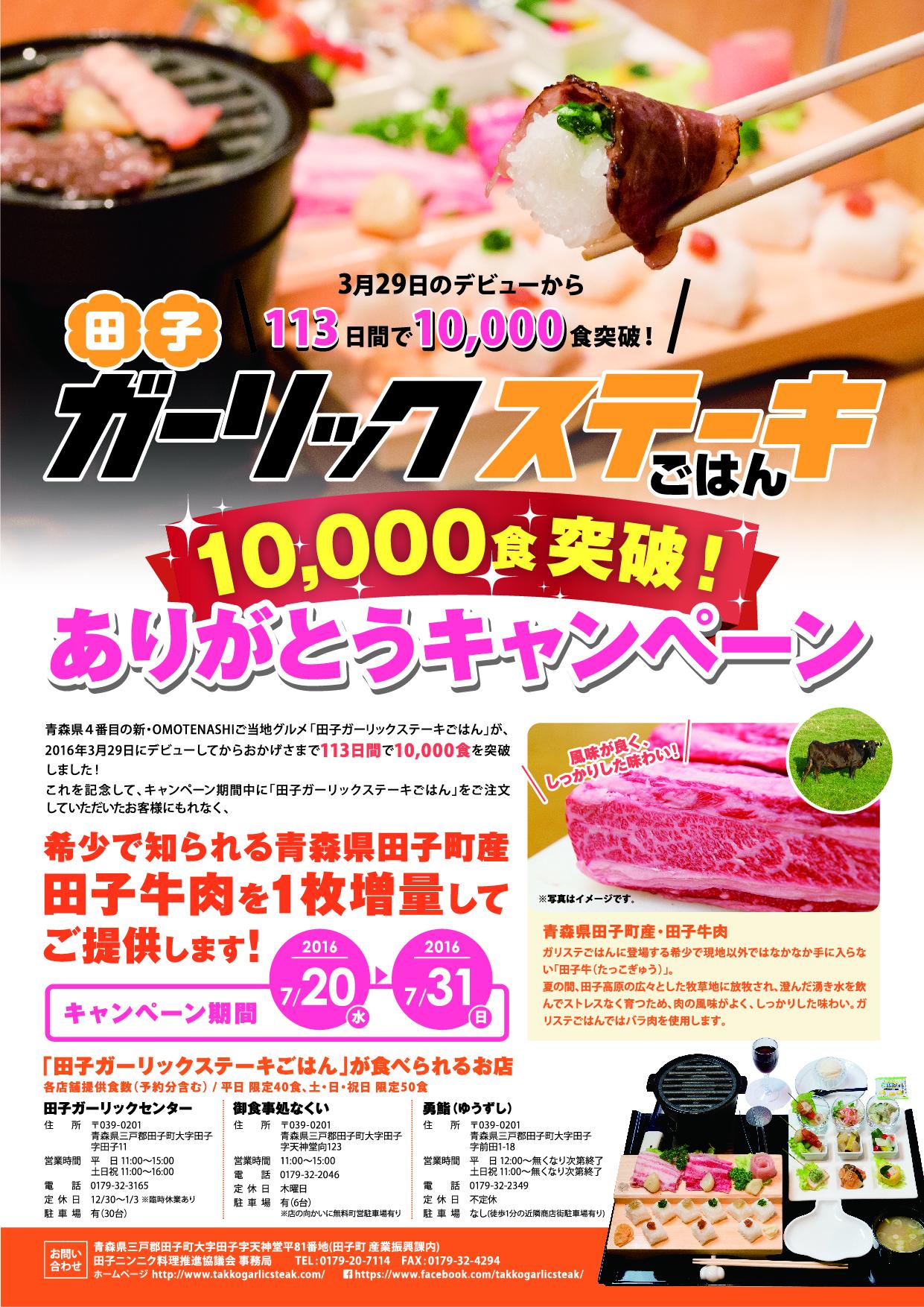 ガリステ_5000食