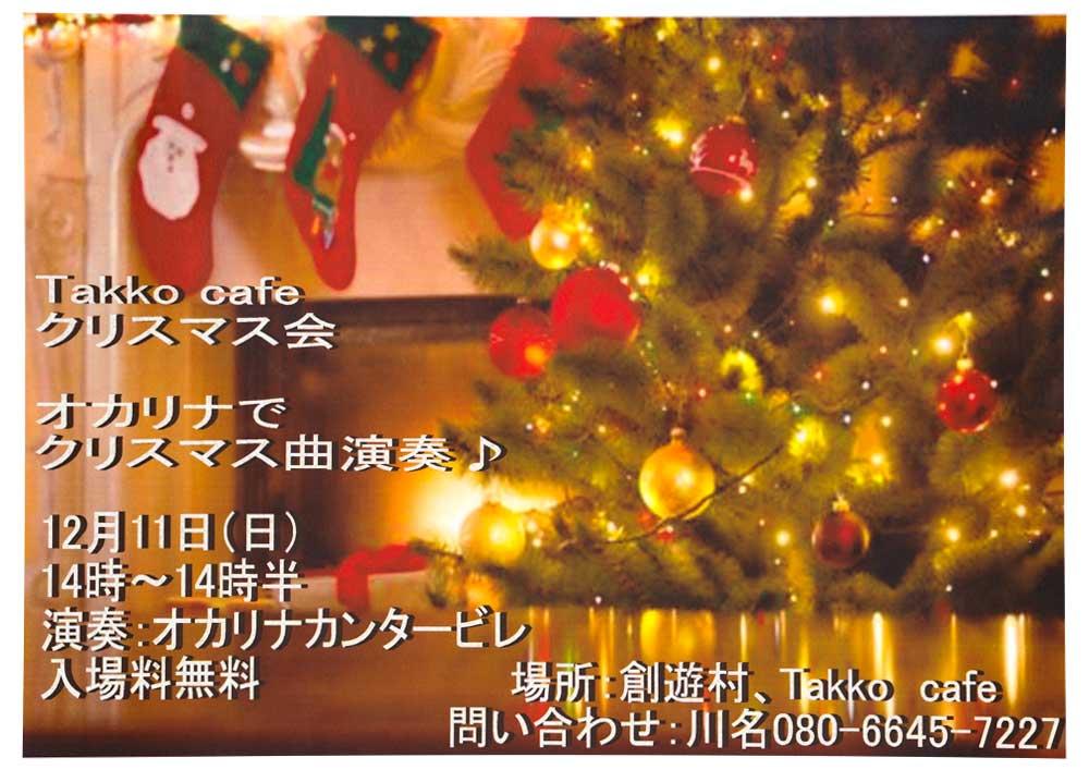 Takko cafe クリスマス会 案内