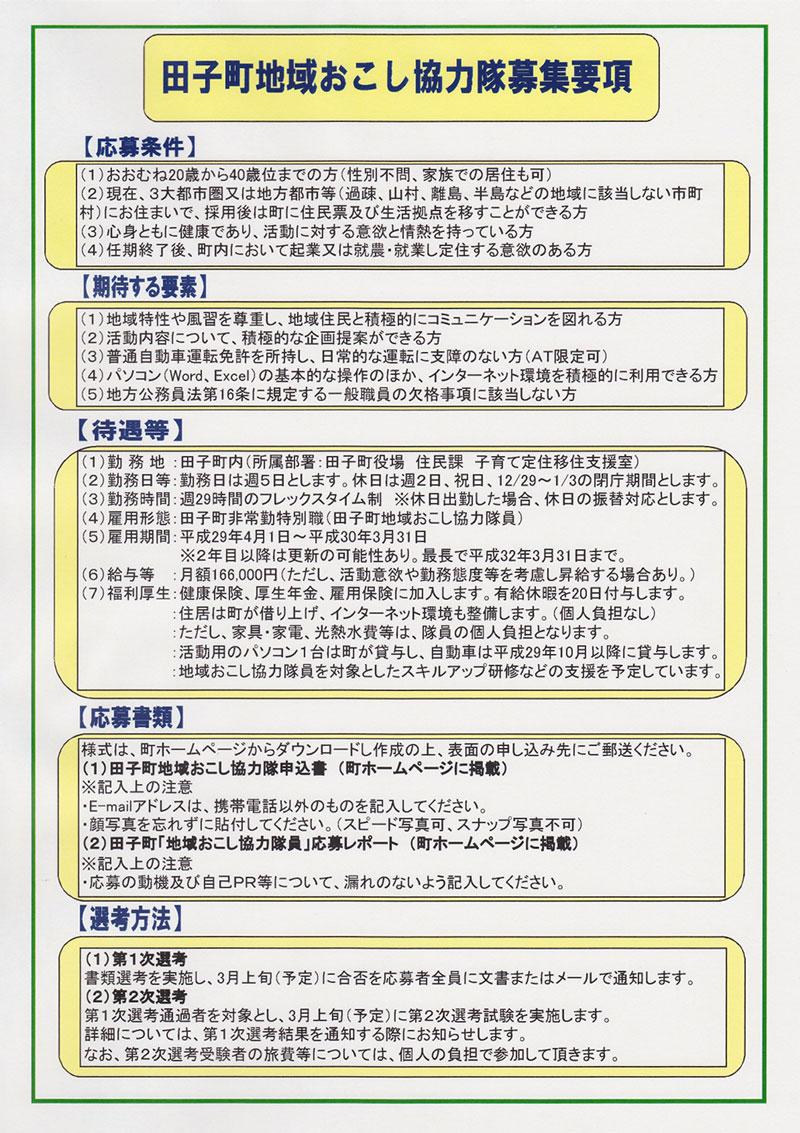 田子町地域おこし協力隊 募集要項
