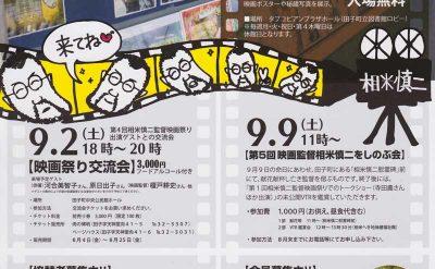 映画監督 相米慎二を語りつぐ会 イベント情報ポスター