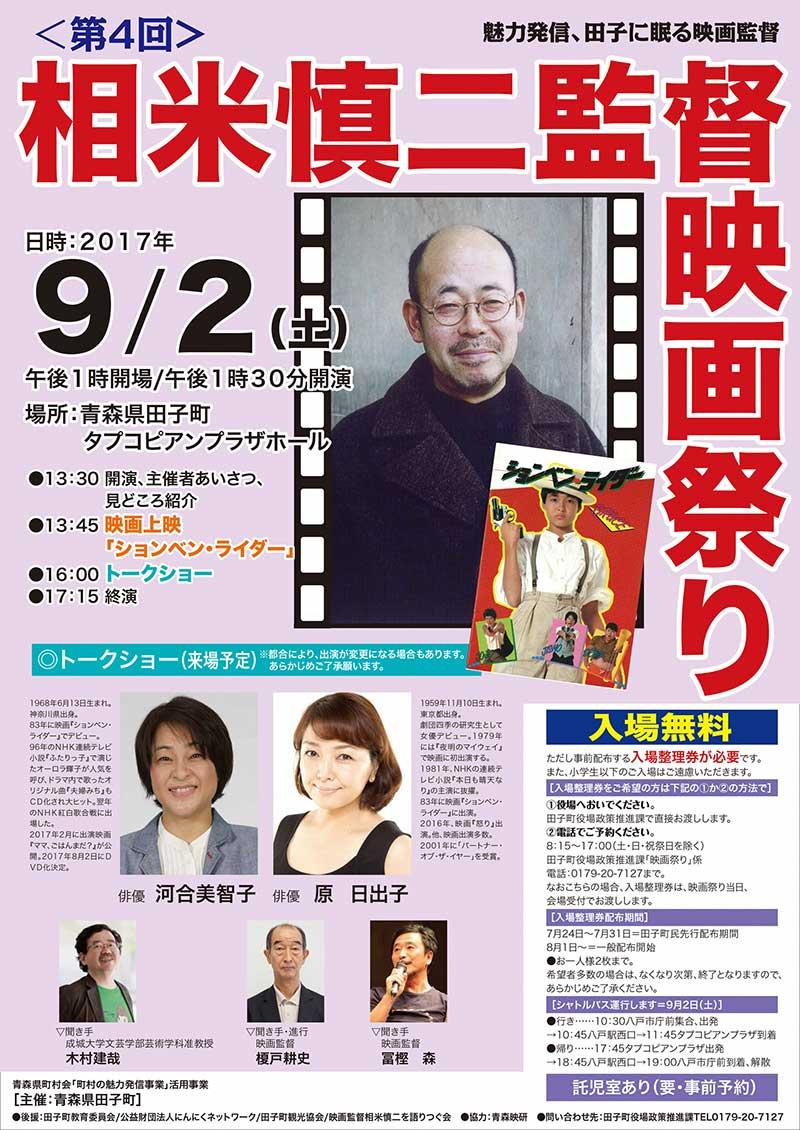 相米慎二監督映画祭りポスター