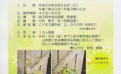 田子町公民館講座 まん丸こけ玉作り