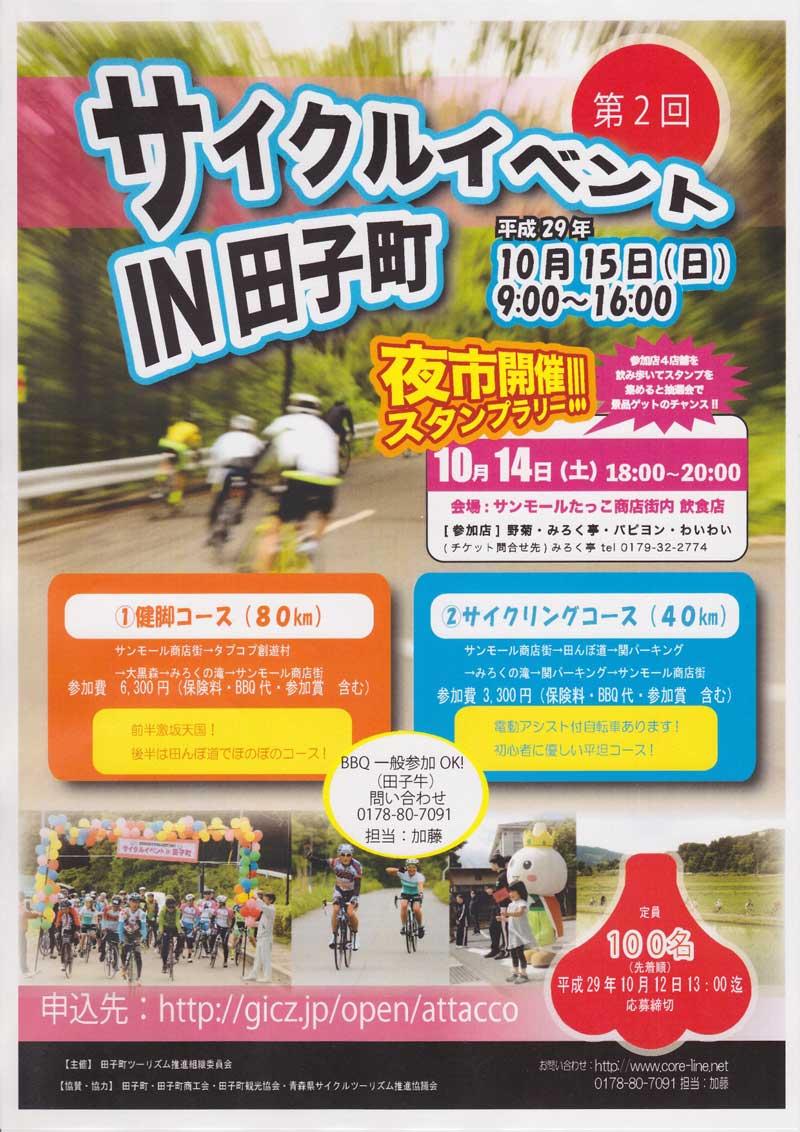 サイクルイベント in 田子町