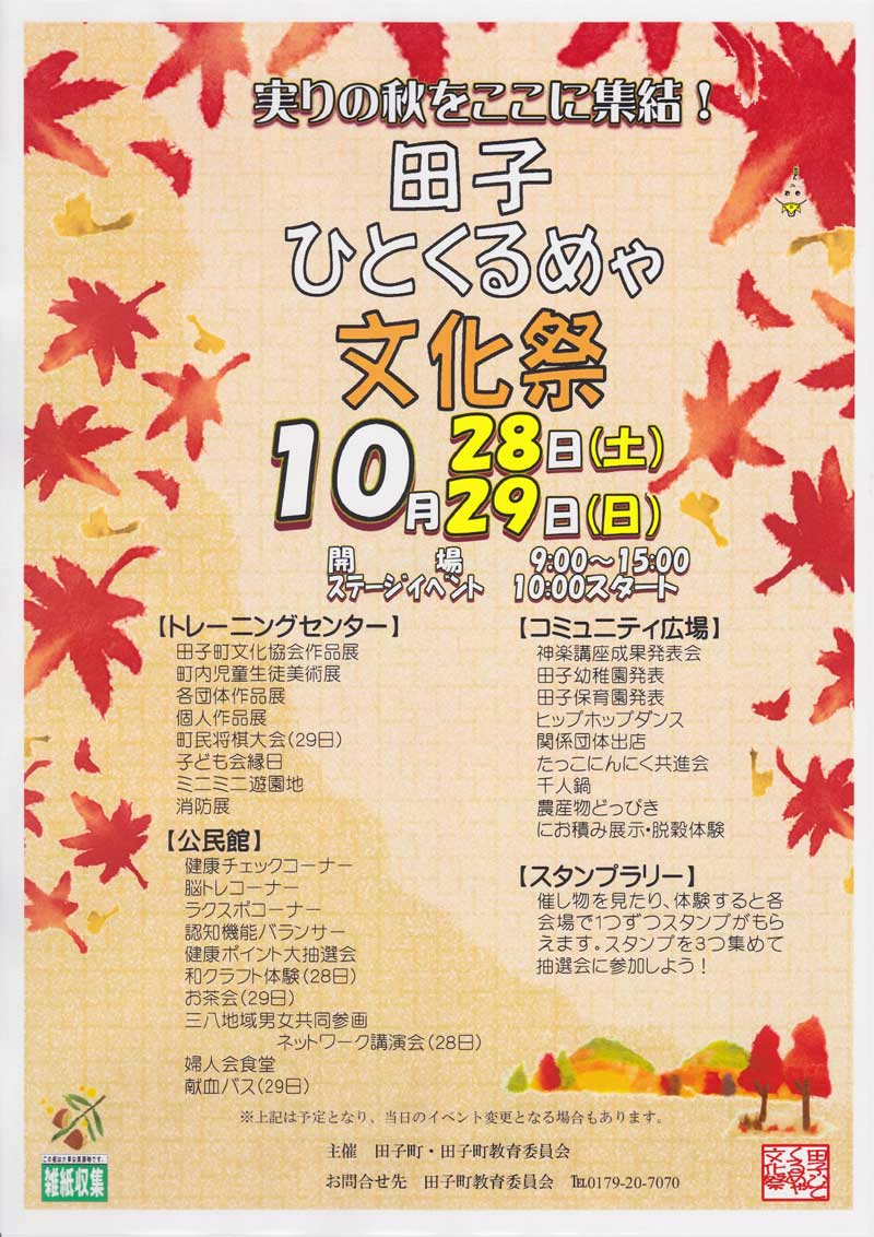 田子 ひとくるめゃ文化祭