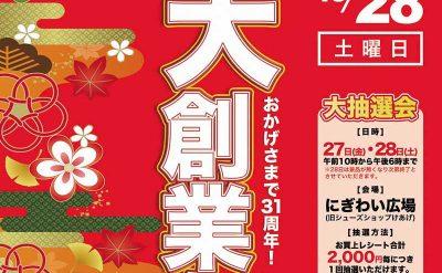 サンモールたっこ 大創業祭 ポスター