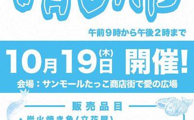 田子 晴の市 ポスター