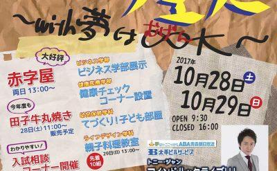 八戸学院大学 学園祭 2017ポスター