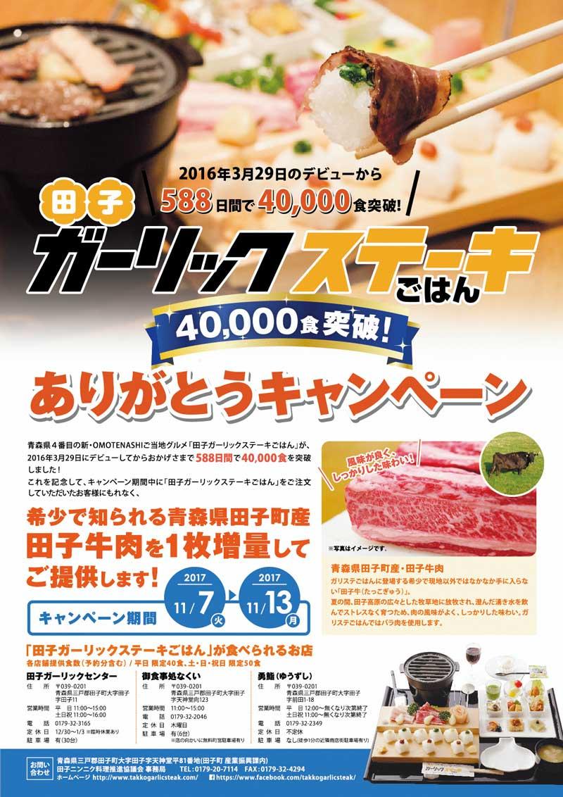 ガーリックステーキごはん 40000食突破!ありがとうキャンペーン