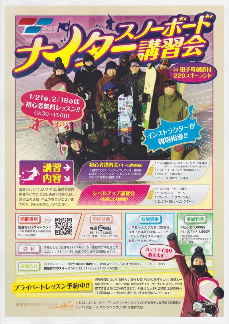田子町 スノーボード ナイター講習会