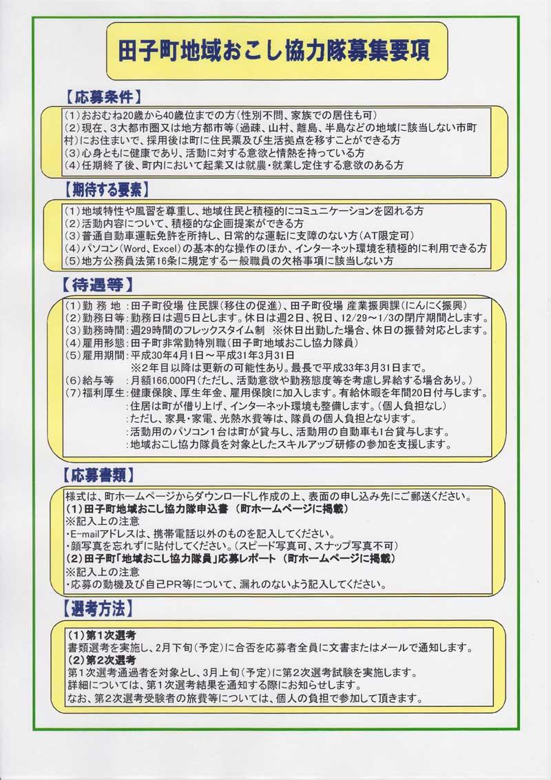 田子町地域おこし協力隊募集