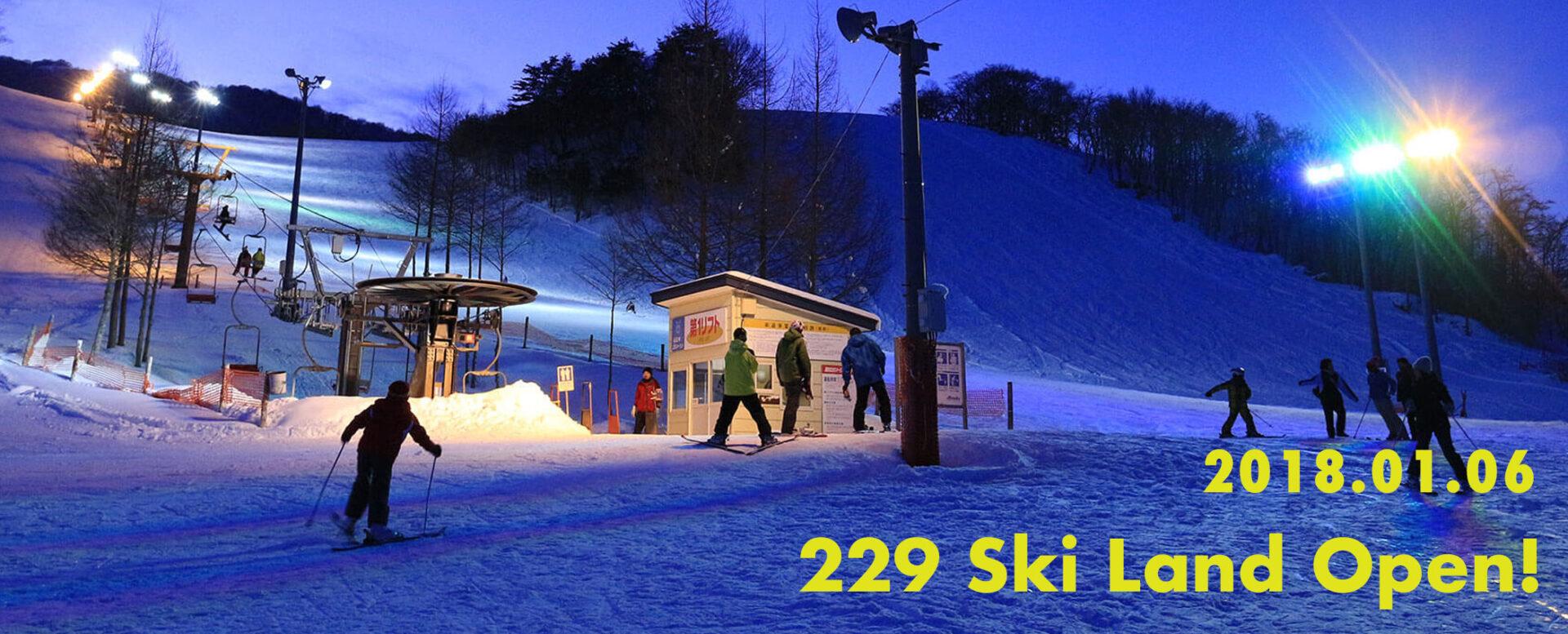 創遊村229スキーランド