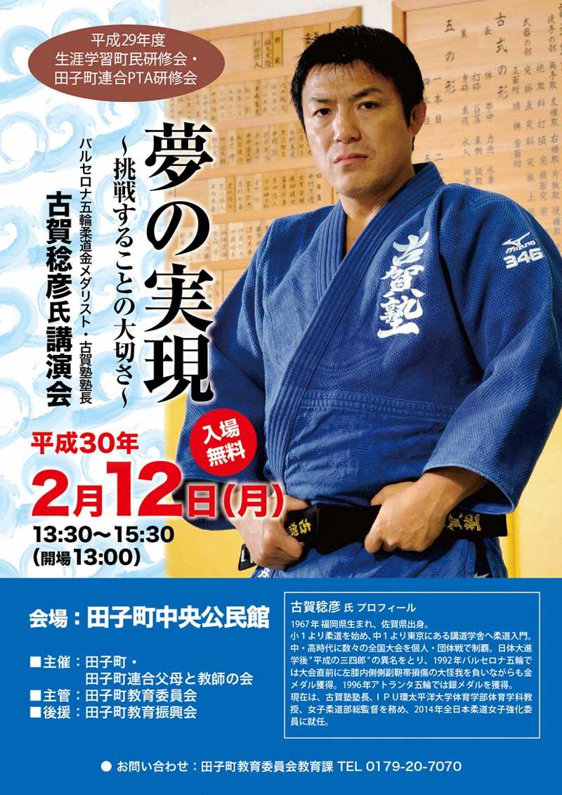 生涯学習研修会 田子町中央公民会館