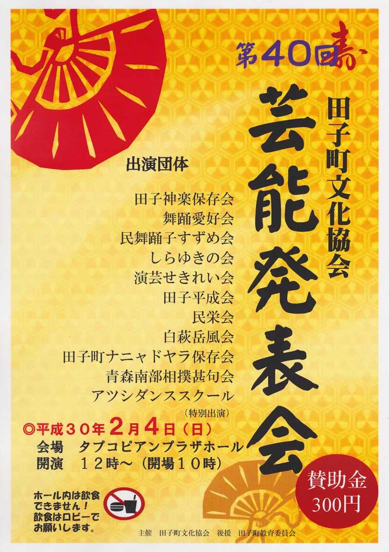 田子町文化協会 芸能発表会