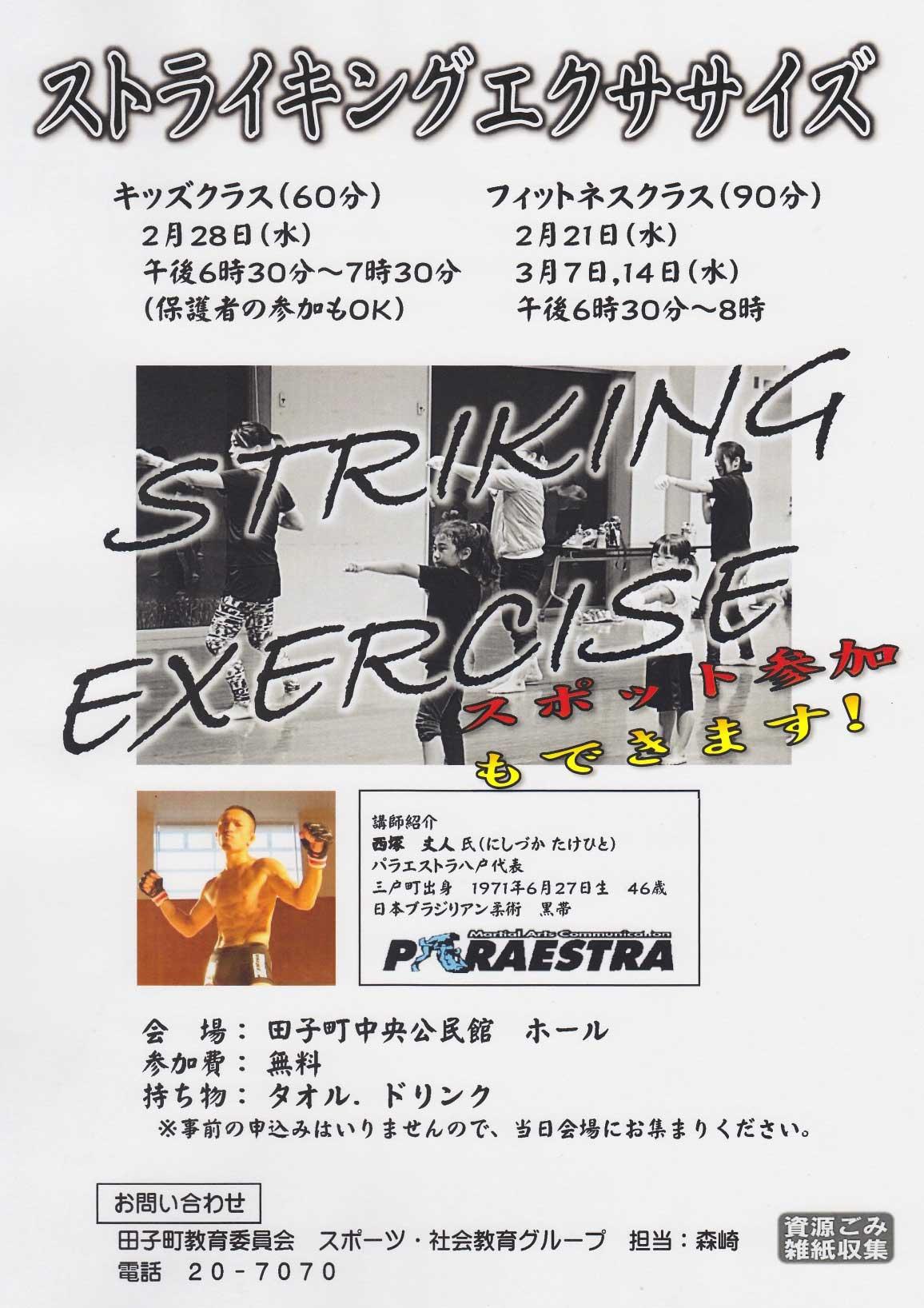 ストライキングエクササイズ 田子町中央公民館