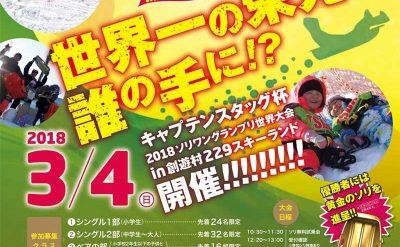 青森県田子町 ソリワングランプリチラシ 3月4日開催