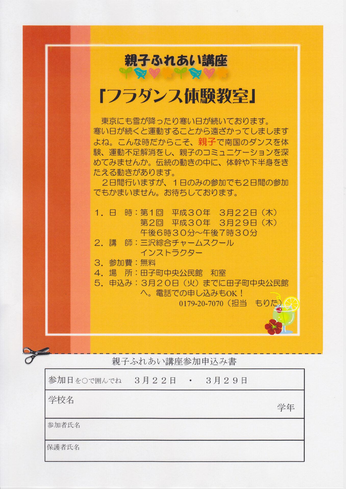 田子 親子ふれあい講座 フラダンス体験教室 参加申込書