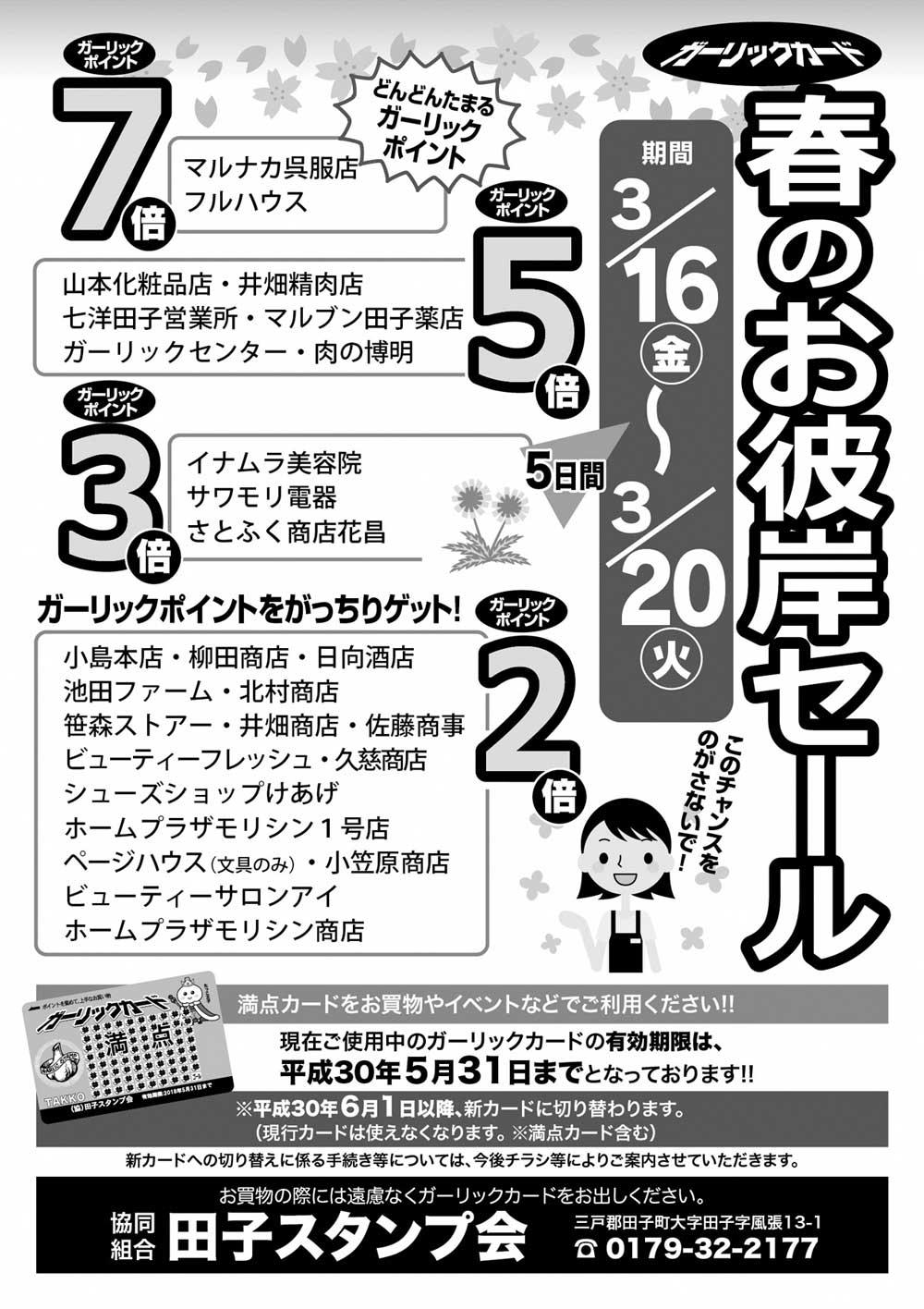 ガーリックカード 春のお彼岸セール 期間 3月16日〜3月20日