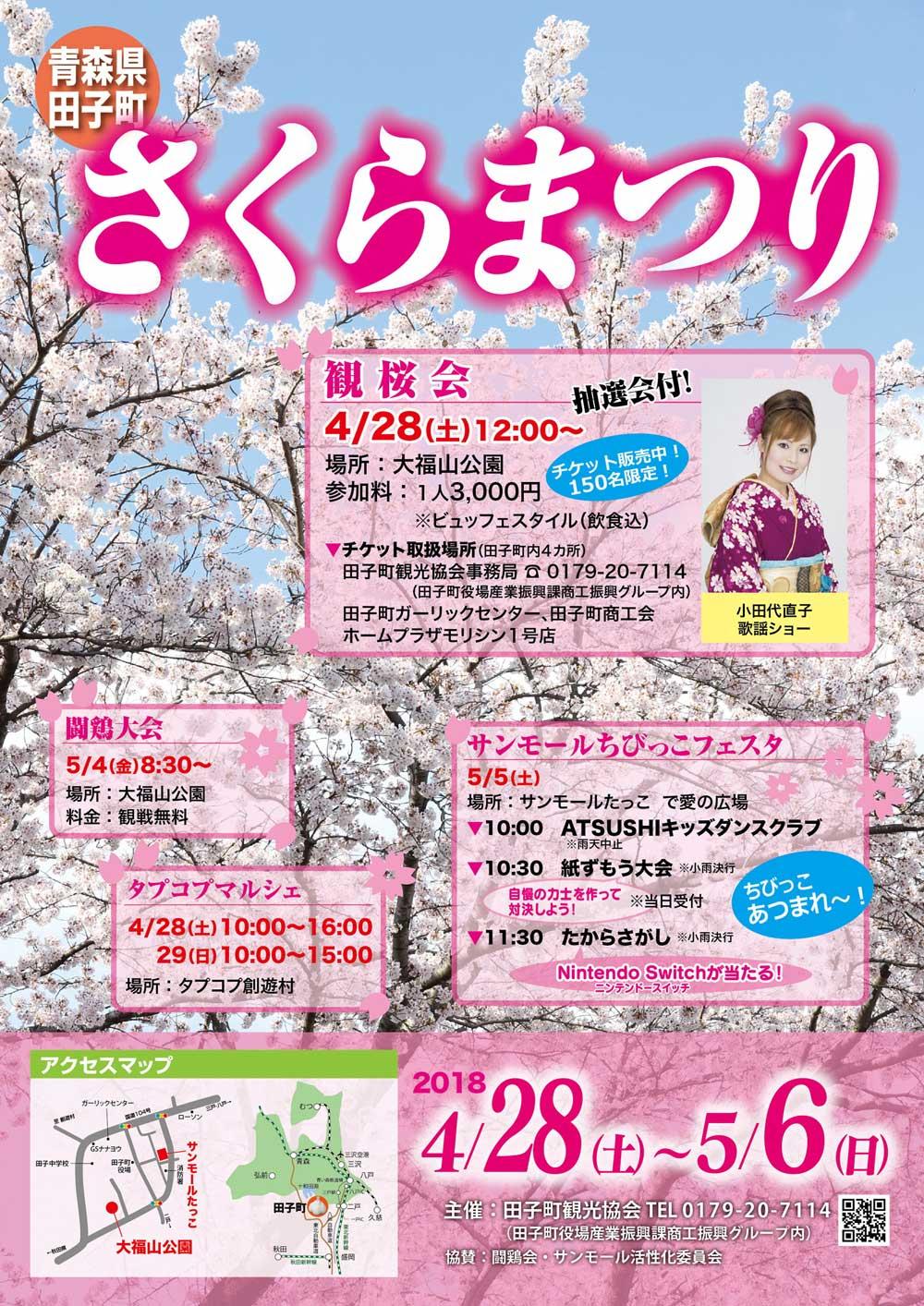 田子町さくらまつり 4/28~5/6開催