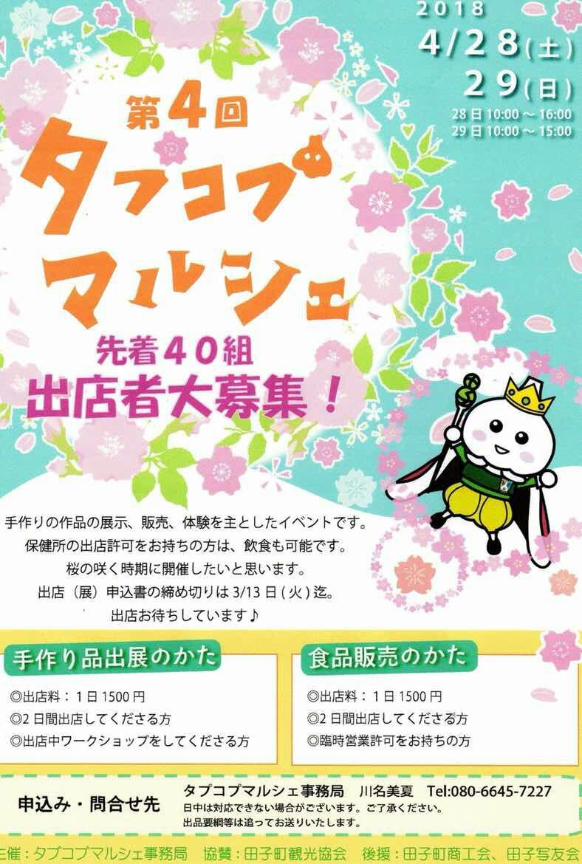 田子町 タプコプマルシェ 出店者募集ビラ