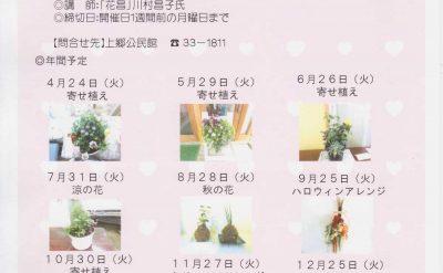 上郷公民館 フラワーアレンジメント教室