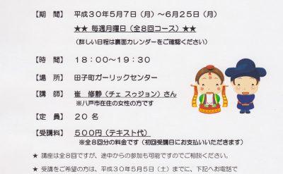 田子町初級韓国語講座 募集チラシ