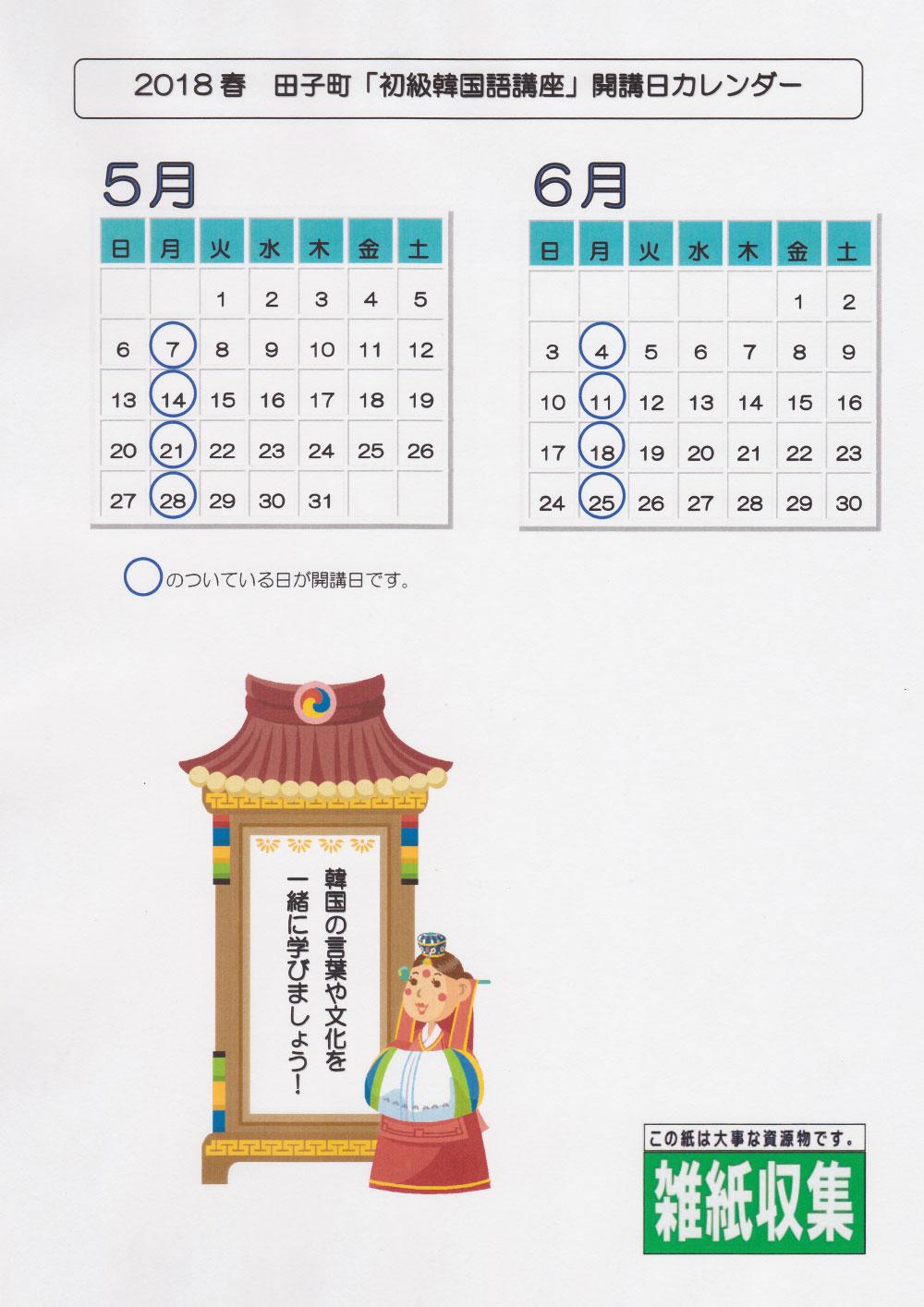 田子町初級韓国語講座 開講日カレンダー