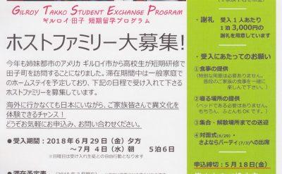 ギルロイ田子 短期留学プログラム 募集チラシ オモテ