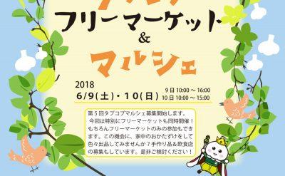 タプコプフリーマーケット&マルシェ チラシ 2018/06/09