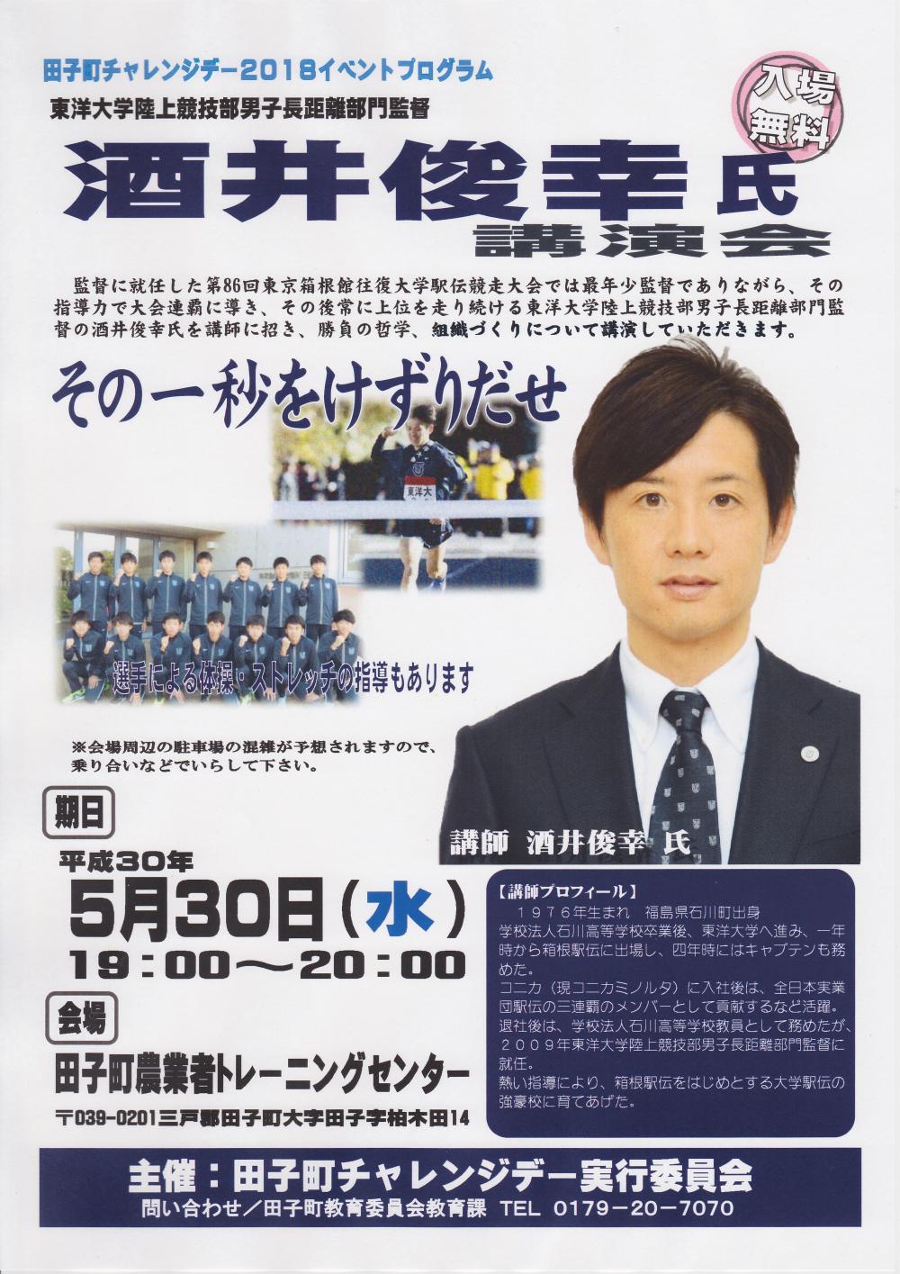 田子町チャレンジデー2018 酒井俊幸氏講演会チラシ