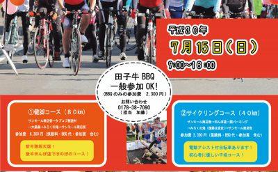 第3回 サイクルイベント in 田子町