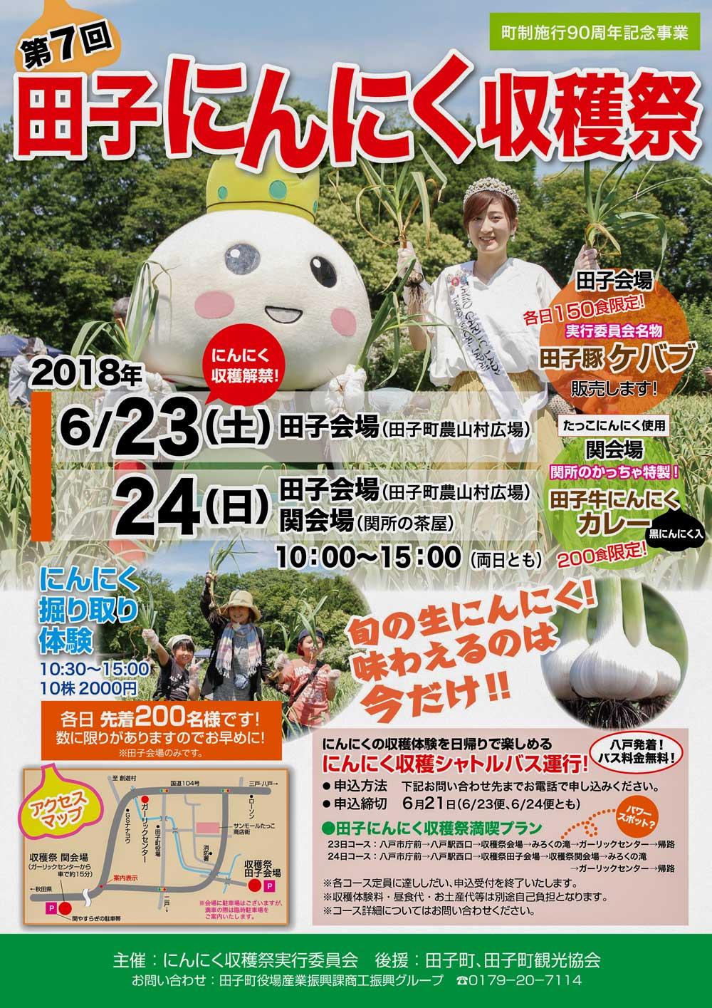 第7回 田子にんにく収穫祭2018 ポスター