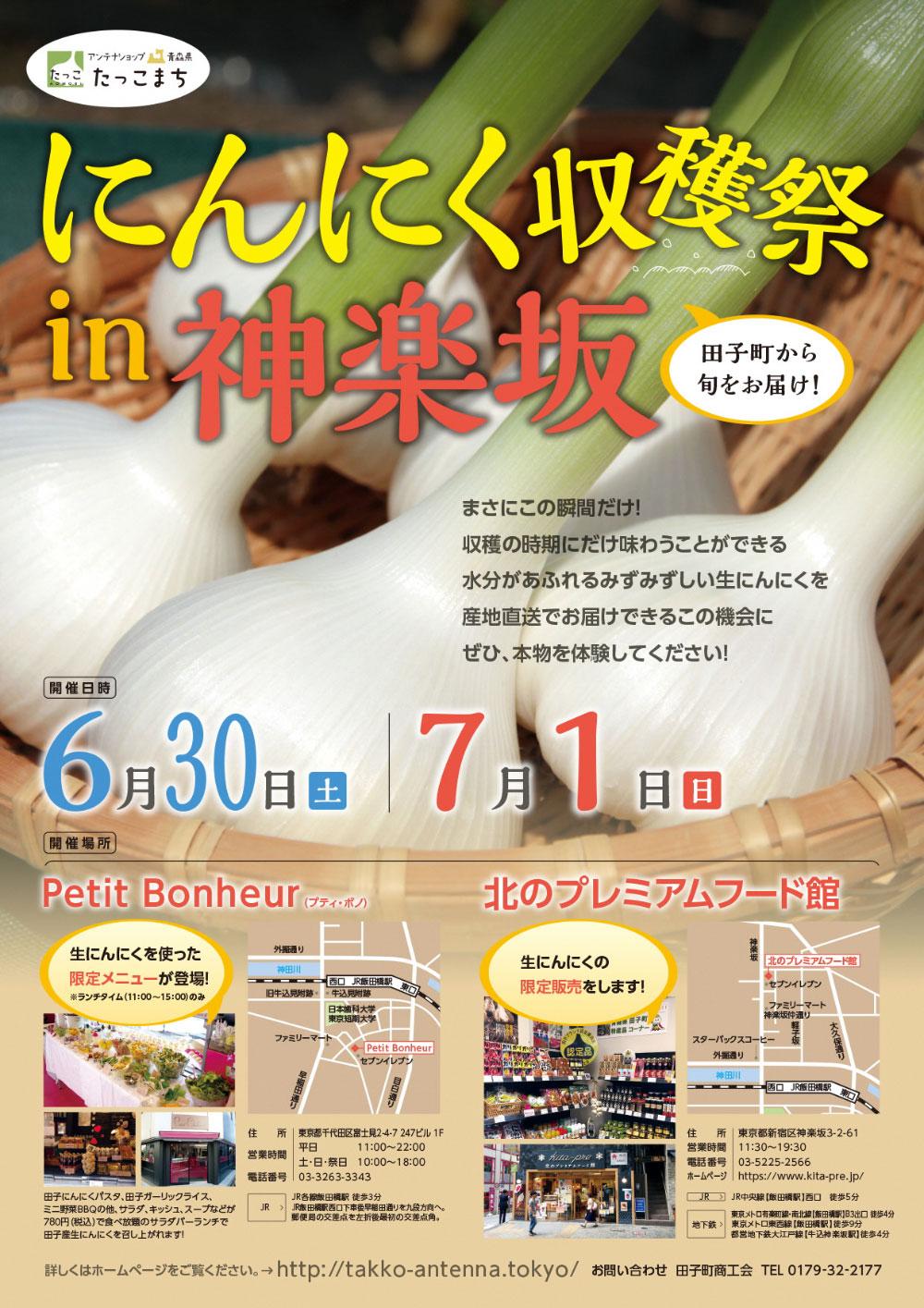 にんにく収穫祭in神楽坂 6月30日、7月1日