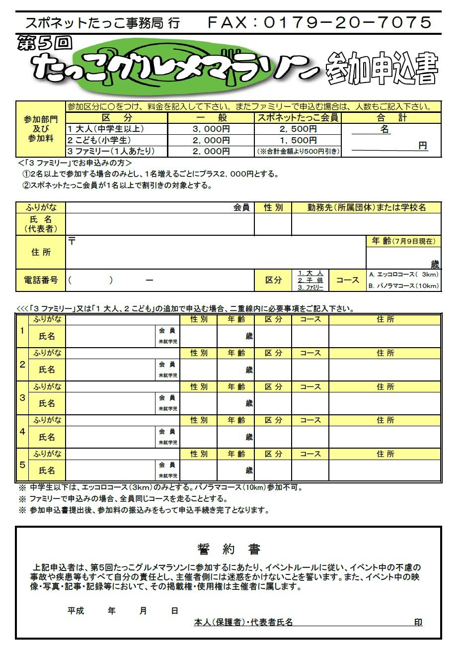 第5回 たっこグルメマラソン参加申込書