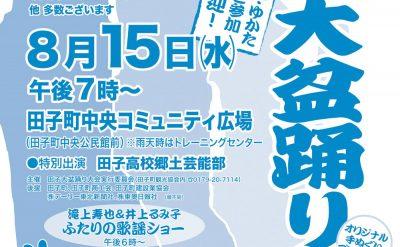 第9回田子大盆踊り大会