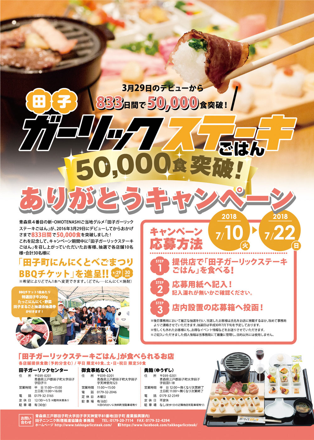 田子ガーリックステーキごはん50000食突破!ありがとうキャンペーン