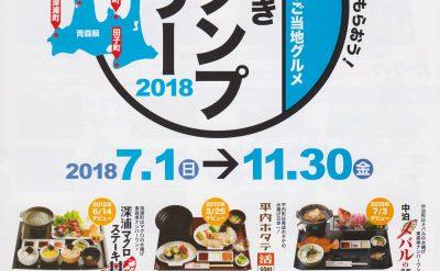 青森県の新ご当地グルメ 食べ歩きスタンプラリー