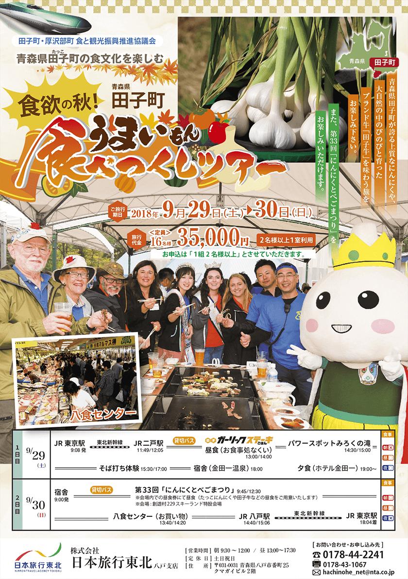 食欲の秋!田子町うまいもん食べつくしツアー2018 チラシ表