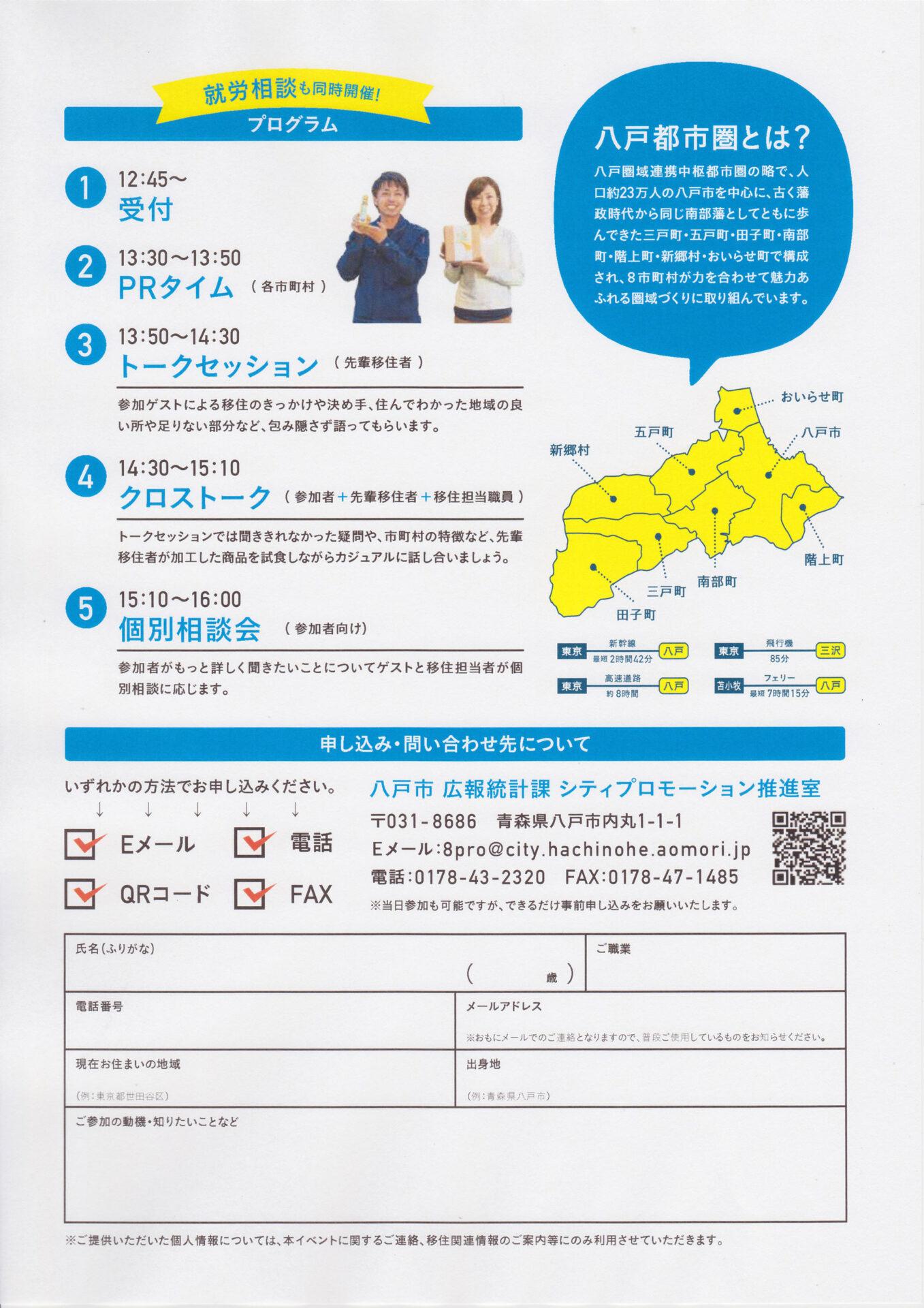 八戸都市圏 移住セミナー ポスター
