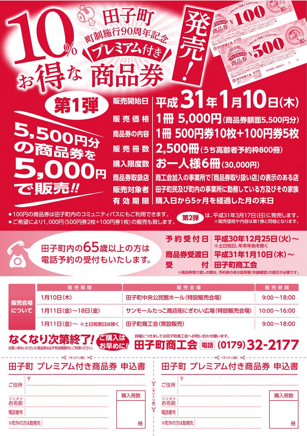 田子町 町制施行90周年記念プレミアム付き商品券発売