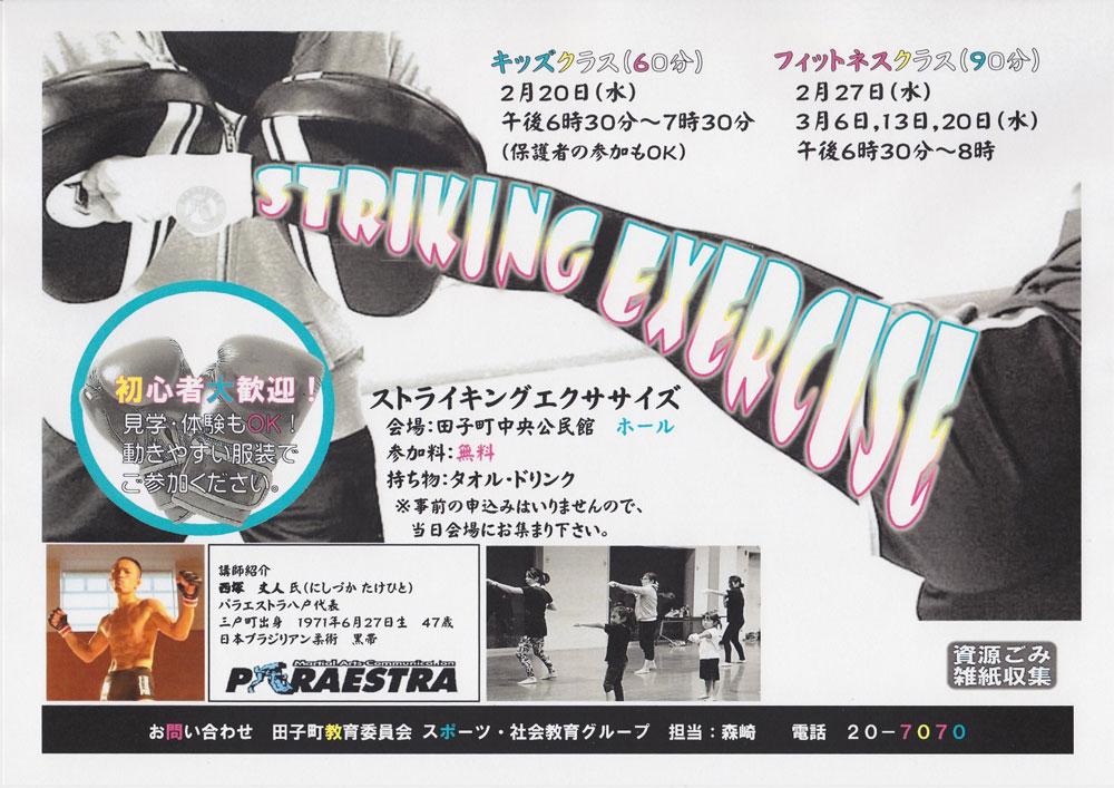 田子町 ストライキングエクササイズ